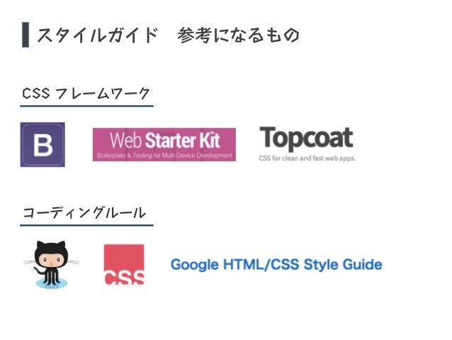 スタイルガイド 参考になるもの  CSS フレームワーク  コーディングルール