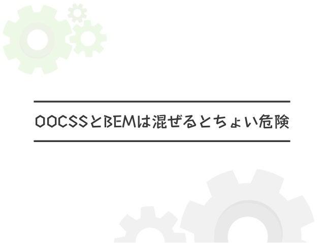 OOCSSとBEMは混ぜるとちょい危険