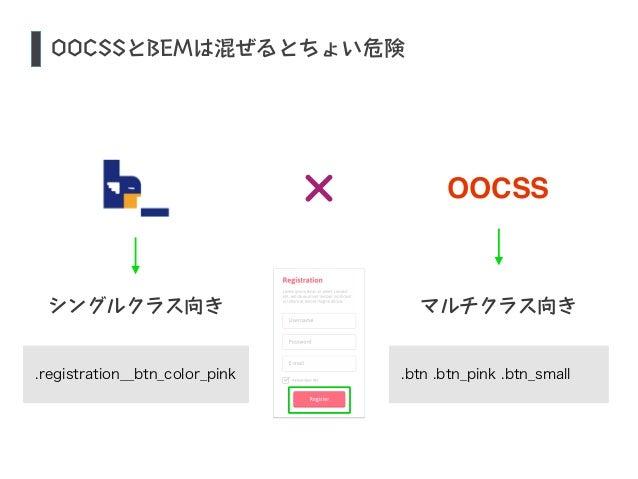 S OOCSSとBEMは混ぜるとちょい危険  OOCSS  シングルクラス向きマルチクラス向き  .registration__btn_color_pink .btn .btn_pink .btn_small