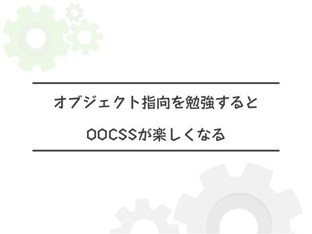 オブジェクト指向を勉強すると  OOCSSが楽しくなる
