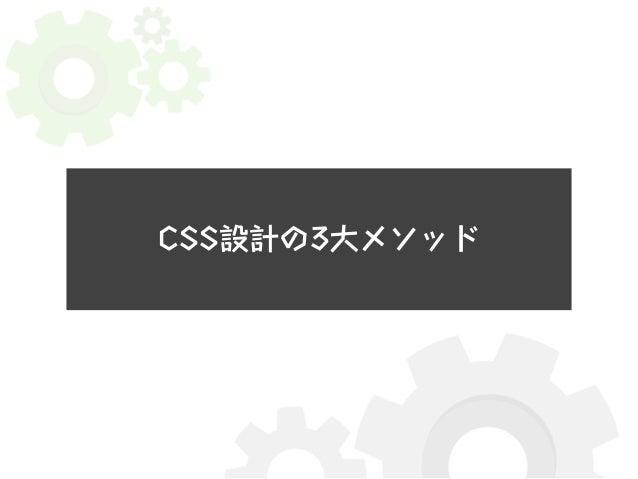 CSS設計の3大メソッド