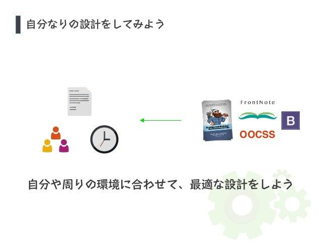 OOCSS  S 自分なりの設計をしてみよう  自分や周りの環境に合わせて、最適な設計をしよう