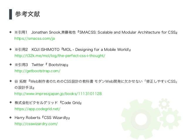 S 参考文献  ※引用1 Jonathan Snook,斉藤祐也『SMACSS: Scalable and Modular Architecture for CSS』  https://smacss.com/ja  ※引用2 KOJI ISHI...