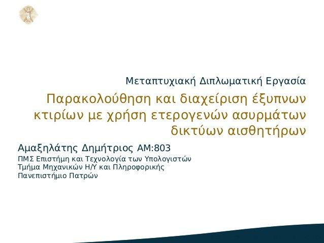 . . . . . . Μεταπτυχιακή Διπλωματική Εργασία Παρακολούθηση και διαχείριση έξυπνων κτιρίων με χρήση ετερογενών ασυρμάτων δι...
