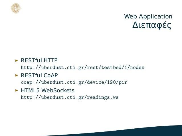 Web Application Διεπαφές ▶ RESTful ΗTTP http://uberdust.cti.gr/rest/testbed/1/nodes ▶ RESTful CoAP coap://uberdust.cti.gr/...