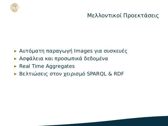 Μελλοντικοί Προεκτάσεις ▶ Αυτόματη παραγωγή Images για συσκευές ▶ Ασφάλεια και προσωπικά δεδομένα ▶ Real Time Aggregates ▶...