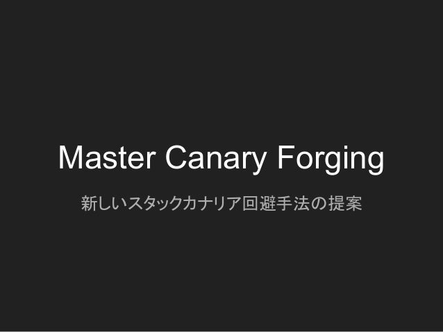 Master Canary Forging 新しいスタックカナリア回避手法の提案