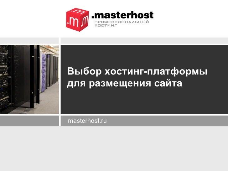 Masterhost vps хостинг хостинг серверов css v34 1 слот 1 рубль