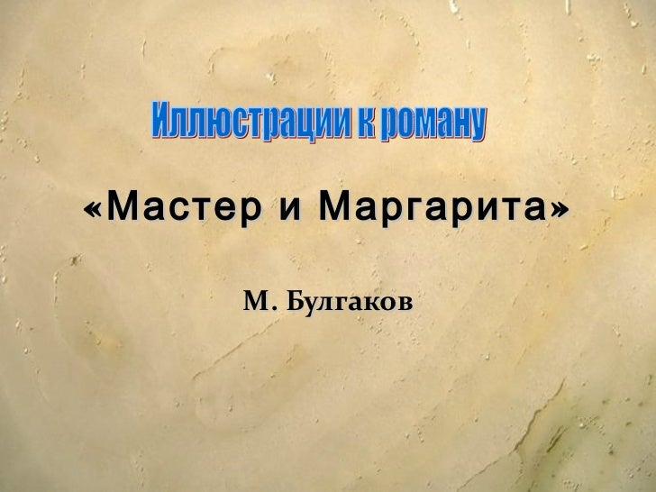 «Мастер и Маргарита» М. Булгаков Иллюстрации к роману