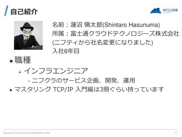 マスタリングTCP/IP ニフクラ編 Slide 2