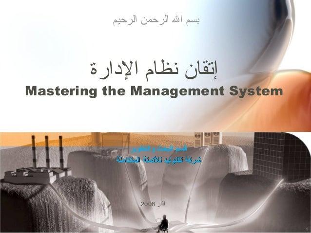 الادارة نظام إتقان Mastering the Management System والتطوير البحث قسم المتكاملة للمتمتة متكنوليد شركة...