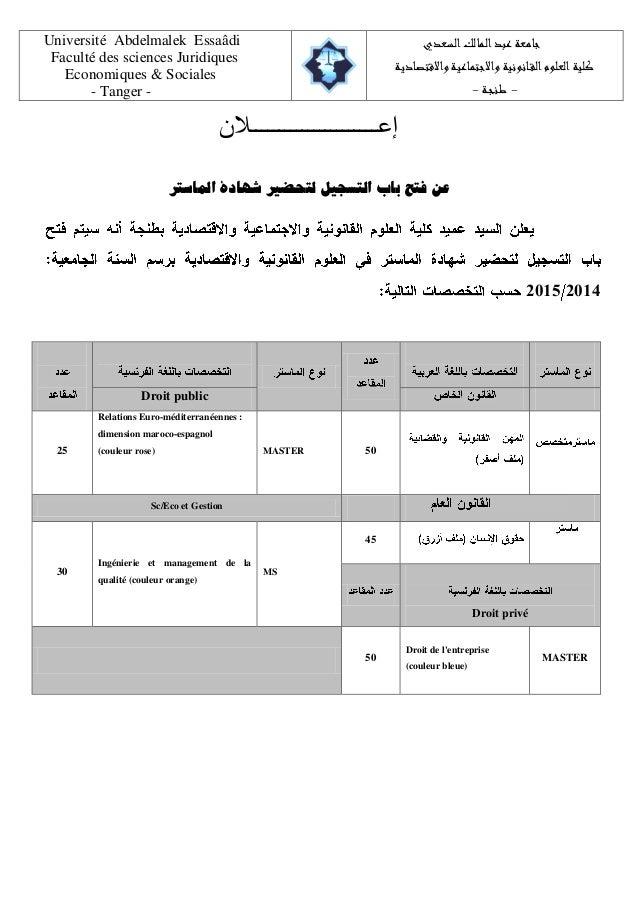 جامعة عبد المالك السعدي  كلية العلوم الق انونية والاجتماعية والاقتصادية  - ط نج ة -  Université Abdelmalek Essaâdi  Facult...