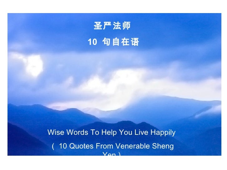 Wise Words To Help You Live Happily ( 10 Quotes From Venerable Sheng Yen ) 圣严法师 10  句自在语