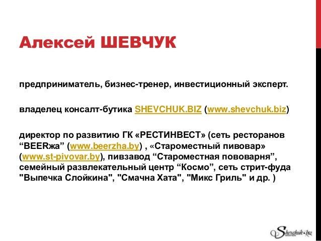 Алексей ШЕВЧУК предприниматель, бизнес-тренер, инвестиционный эксперт. владелец консалт-бутика SHEVCHUK.BIZ (www.shevchuk....