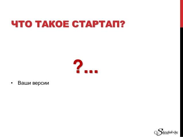 ЧТО ТАКОЕ СТАРТАП? ?... • Ваши версии