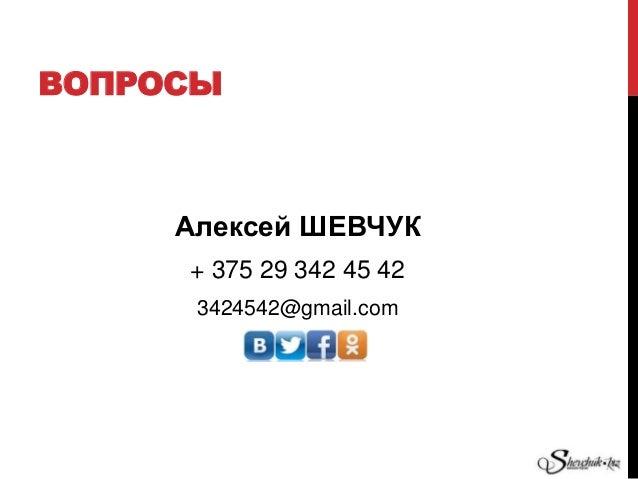 ВОПРОСЫ Алексей ШЕВЧУК + 375 29 342 45 42 3424542@gmail.com