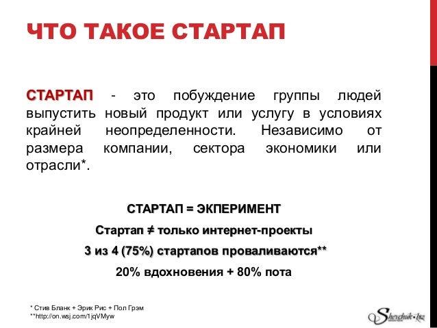 ЧТО ТАКОЕ СТАРТАП СТАРТАП - это побуждение группы людей выпустить новый продукт или услугу в условиях крайней неопределенн...