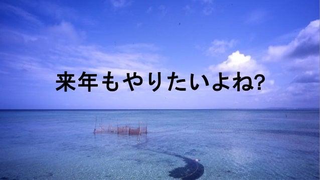 Cloud on the Beach 2017 メインイベント ■ 東京だとこんな感じだと思われ ■ 沖縄だからこそ ■ 講師陣と気軽に話せる