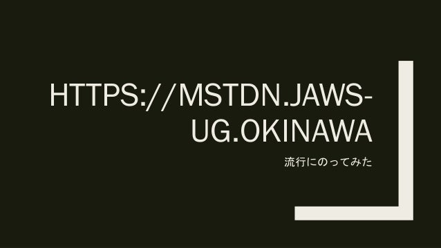 HTTPS://MSTDN.JAWS- UG.OKINAWA 流行にのってみた