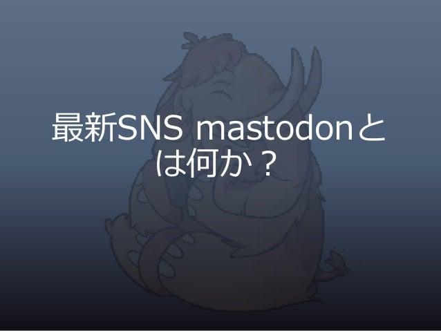 最新SNS mastodonと は何か?