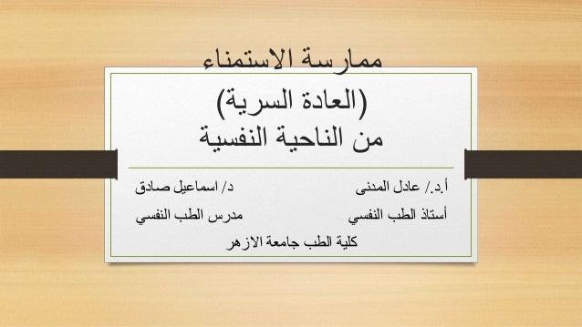 االستمناء ممارسة (السرية العادة) النفسية الناحية من أ.د/.د المدنى عادل/صادق اسماعيل النف ال...