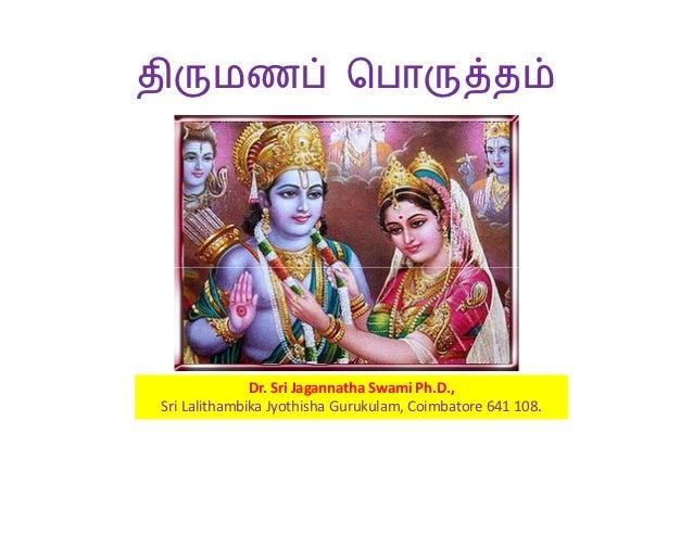 திருமணப் ெபாருத்தம்               Dr. Sri Jagannatha Swami Ph.D., Sri Lalithambika Jyothisha Gurukulam, Coimbatore 641 108.