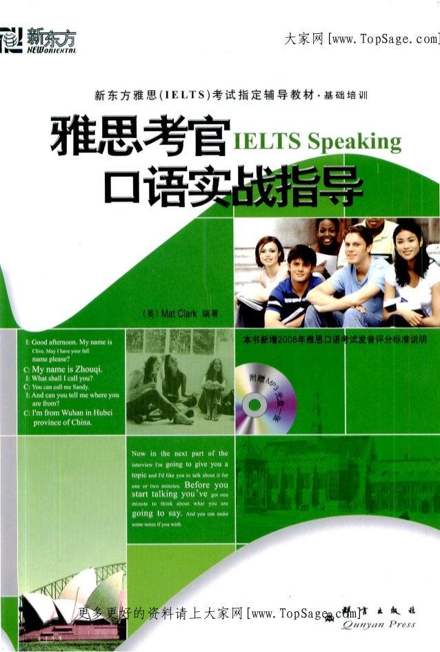 Speaking pdf thakkar ielts parthesh