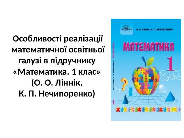 Особливості реалізації математичної освітньої галузі в підручнику «Математика. 1 клас» (О. О. Ліннік, К. П. Нечипоренко)