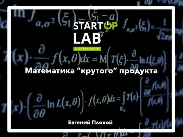Математика крутого продукта. StartUP conference