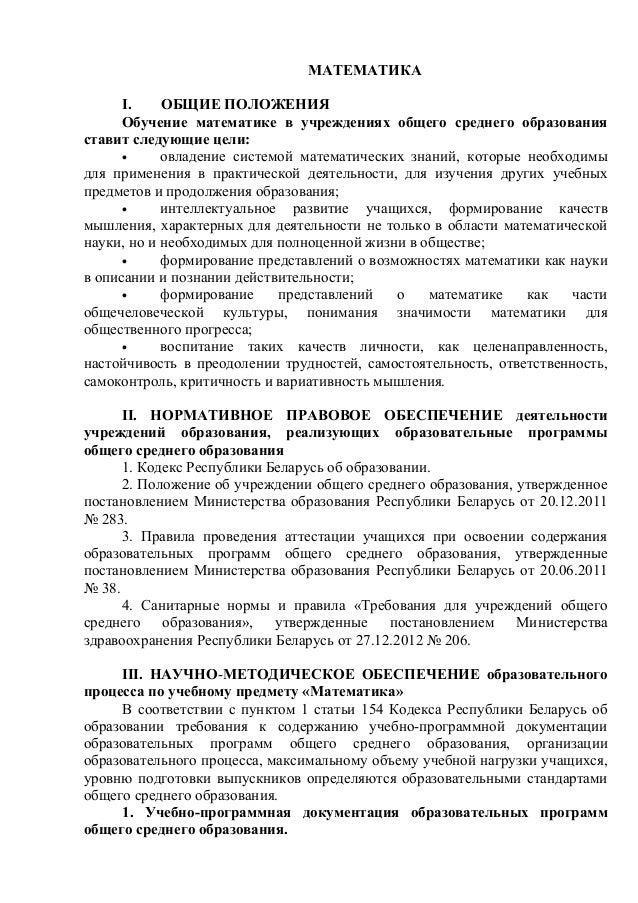 Латотин чеботаревский решение по математике 5 класс издательство народная асвета