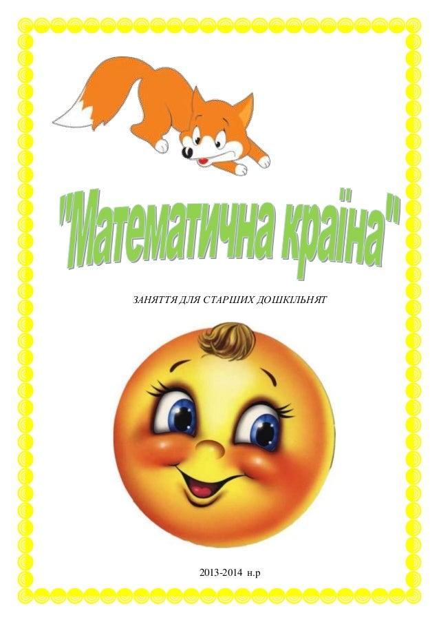 ЗАНЯТТЯ ДЛЯ СТАРШИХ ДОШКІЛЬНЯТ 2013-2014 н.р