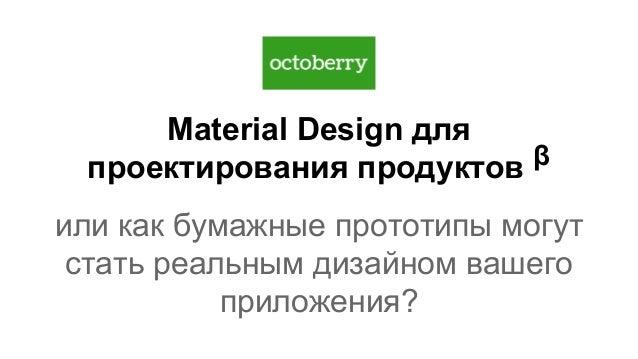 Material Design для проектирования продуктов β или как бумажные прототипы могут стать реальным дизайном вашего приложения?