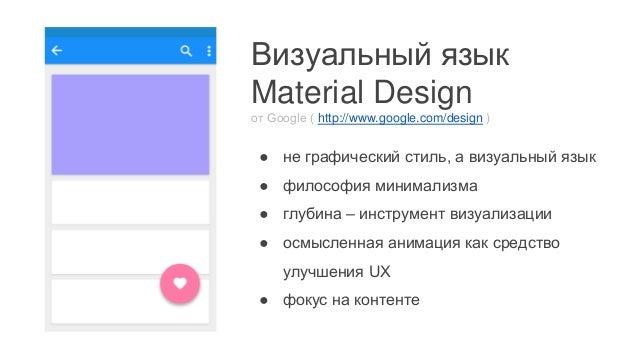 Визуальный язык Material Design от Google ( http://www.google.com/design ) ● не графический стиль, а визуальный язык ● фил...