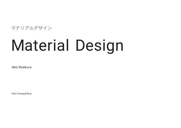 マテリアルデザイン Material Design Akio Yonekura http://neuegrafik.jp