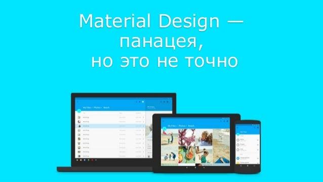 Material Design — панацея, но это не точно