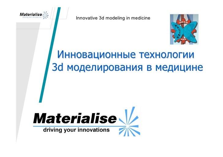 Innovative 3d modeling in medicine      Инновационные технологии 3d моделирования в медицине