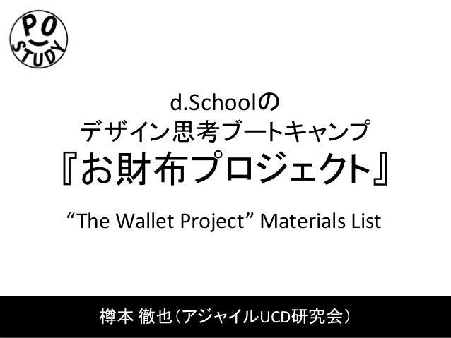 "d.Schoolの デザイン思考ブートキャンプ 『お財布プロジェクト』 樽本 徹也(アジャイルUCD研究会) ""TheWalletProject"" MaterialsList"