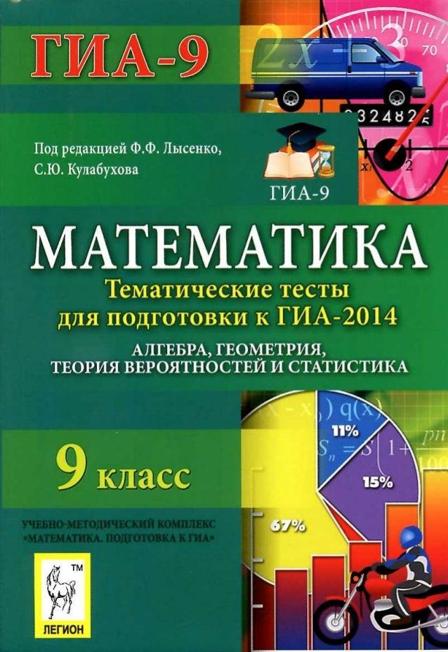 Решебник По Математике 9 Класс Подотовка К Гиа Ф.ф Лысенко
