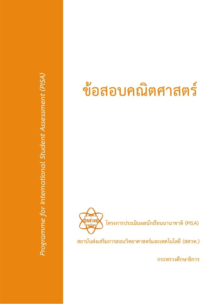 Programme for International Student Assessment (PISA)                                                          ขอสอบคณิตศ...