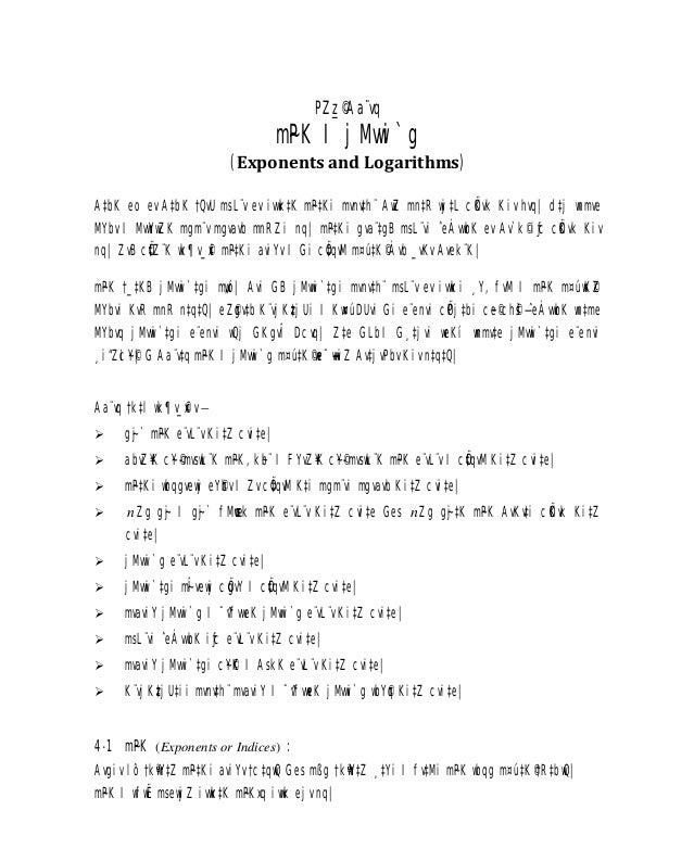 SSC Math Class 9-10
