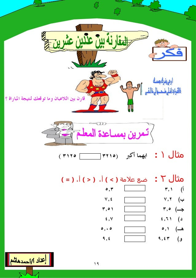 Math 4th-primary-2nd-term