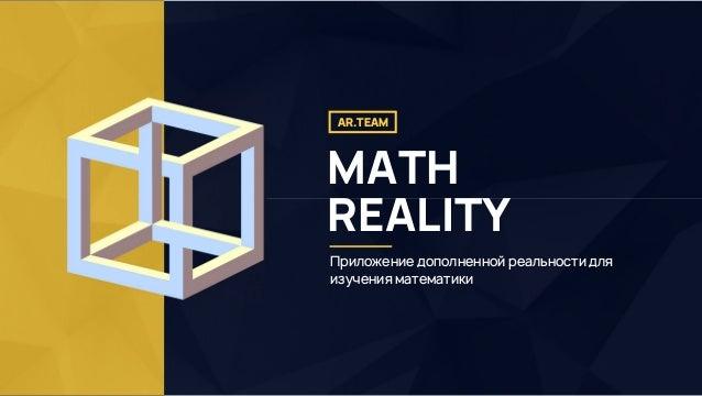 AR.TEAM MATH REALITY Приложение дополненной реальности для изучения математики