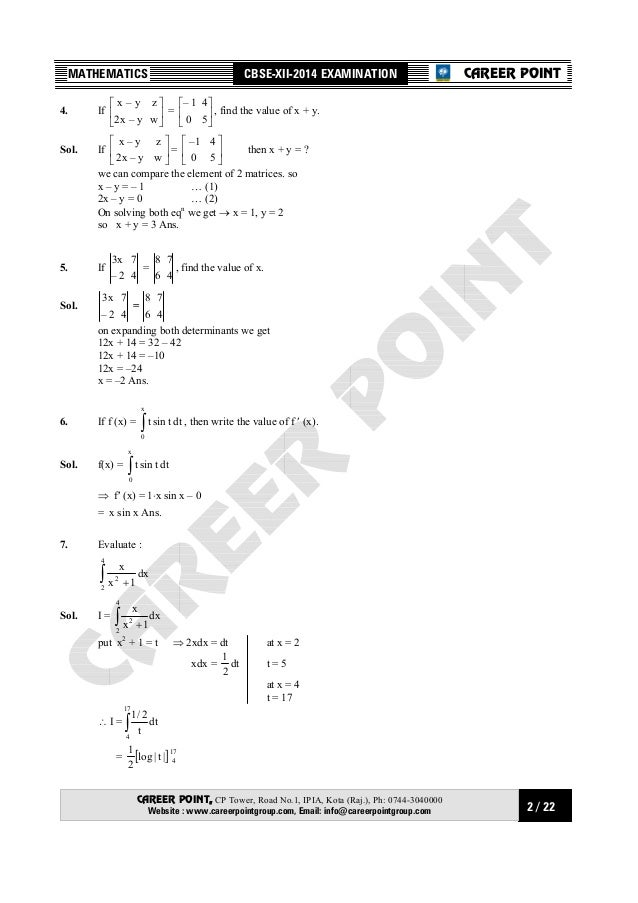 class 12 2014 maths solution set 1