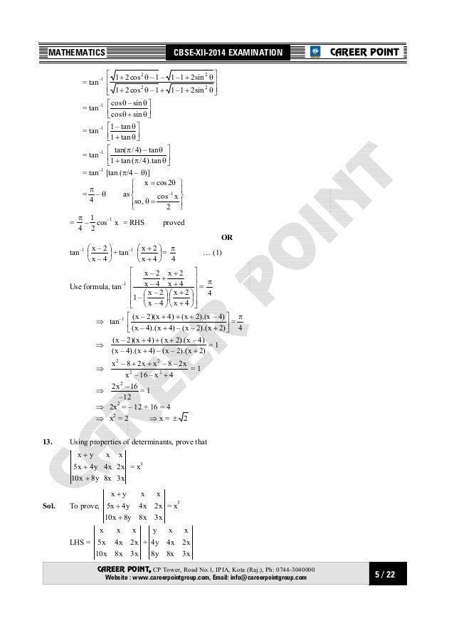 class 12 2014 maths solution set 1
