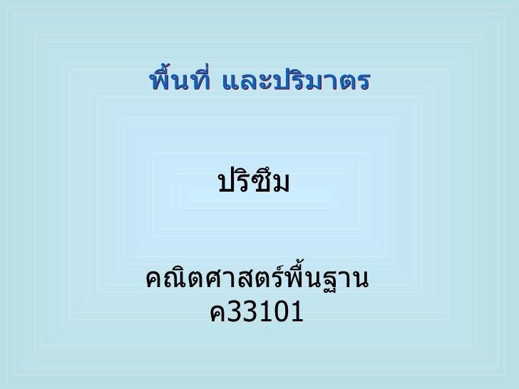 ปริซึม พื้นที่ และปริมาตร คณิตศาสตร์พื้นฐาน ค 33101