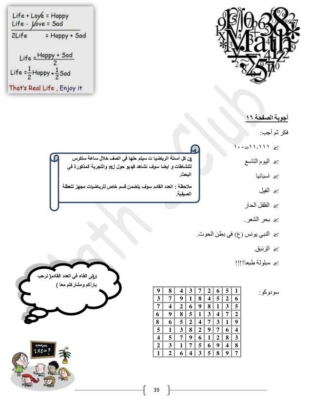 Math club 11