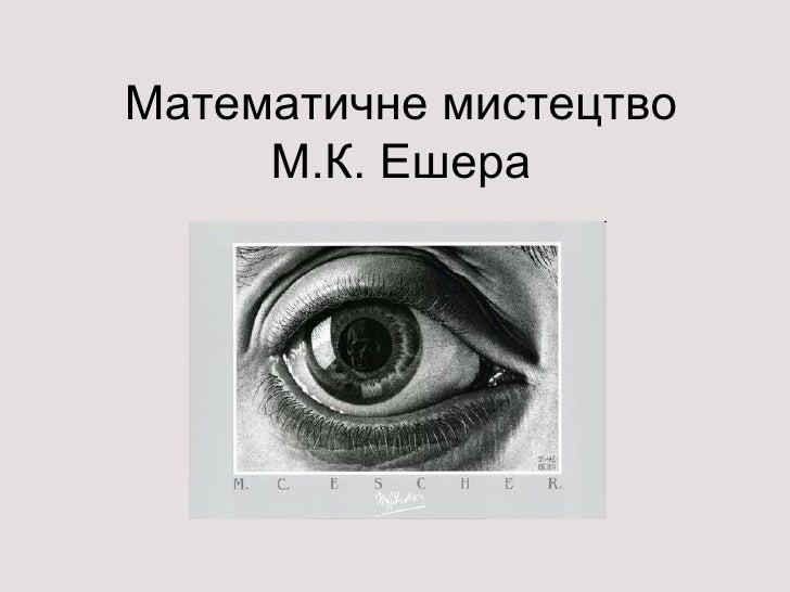 Математичне мистецтво     М.К. Ешера