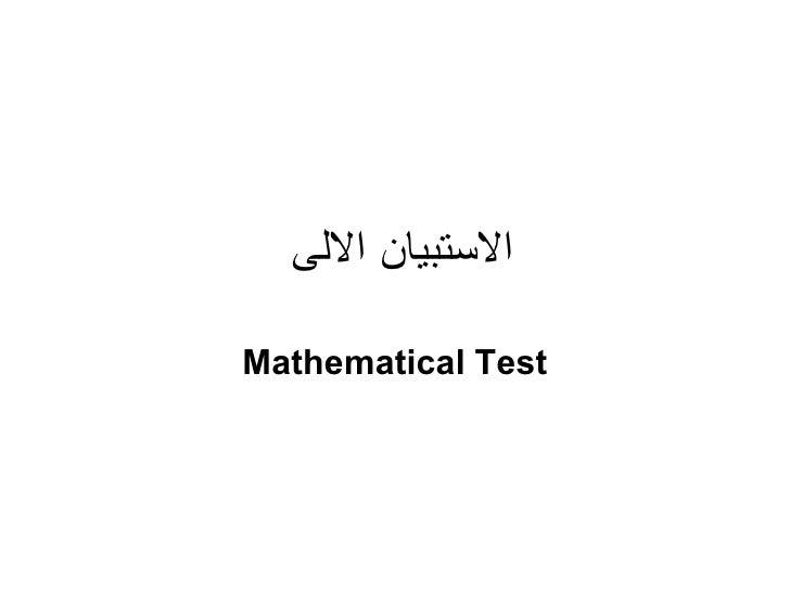 الاستبيان الالى  Mathematical Test