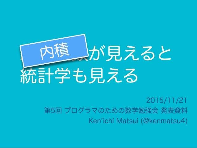 線形代数が見えると 統計学も見える 内積 2015/11/21 第5回 プログラマのための数学勉強会 発表資料 Ken ichi Matsui (@kenmatsu4)