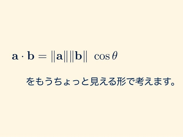 cos ✓ = kck krk cosθの定義は です。